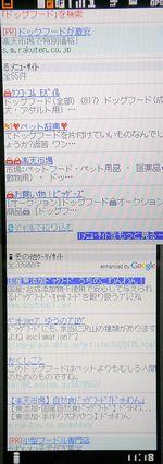 DoCoMoのN904iの検索結果