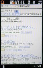 DoCoMoのN904iのヤフーで検索