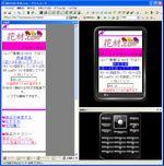 携帯エミュレータP1スクリーンショット画面