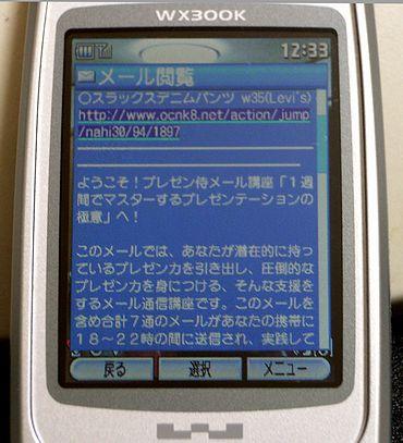 keitaigaou-stepmail.jpg